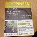 ティックナットハン「食べる瞑想」 素材の味