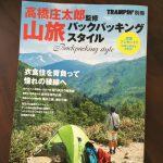 高橋庄太郎さんの雑誌 「山旅バックパッキングスタイル」読みました