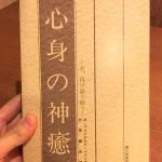『心身の神癒』を読んでいます