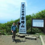 箱根の金時山に登って来ました