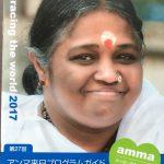 インドの聖者アンマに会いに行ってきました