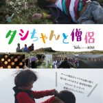 @渋谷 映画「タシちゃんと僧侶」上映&感想シェア会 開催